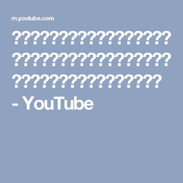 ほうれい線に効く小顔マッサージ 効果実証済み☆簡単な方法で驚くべき効果が出る小顔マッサージシリーズ1 - YouTube