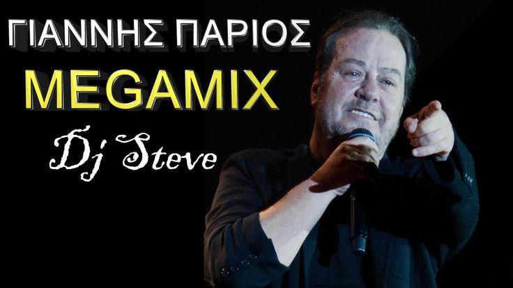 ΓΙΑΝΝΗΣ ΠΑΡΙΟΣ ΑΓΑΠΗΜΕΝΑ ΤΡΑΓΟΥΔΙΑ MEGAMIX BY DJ STEVE