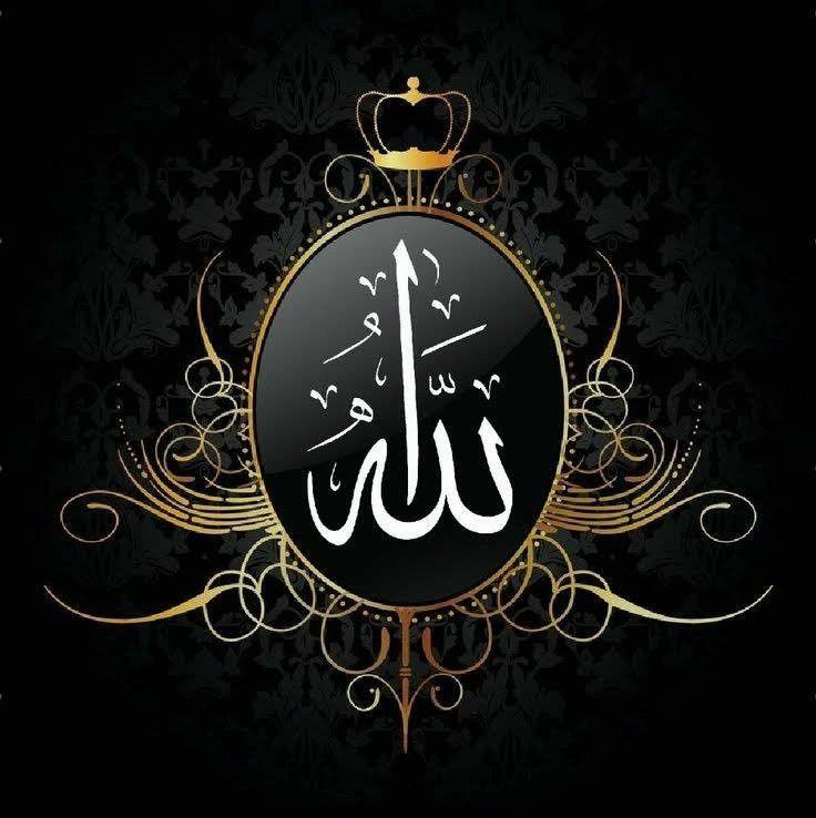 Pin By Mohamed Omar On Allah C C Islamic Wallpaper Kaligrafi Allah Islamic Art Calligraphy