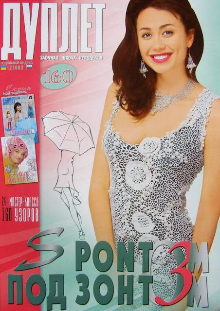 Duplet 160 crochet magazine book - Duplet Crochet - Веб-альбомы Picasa