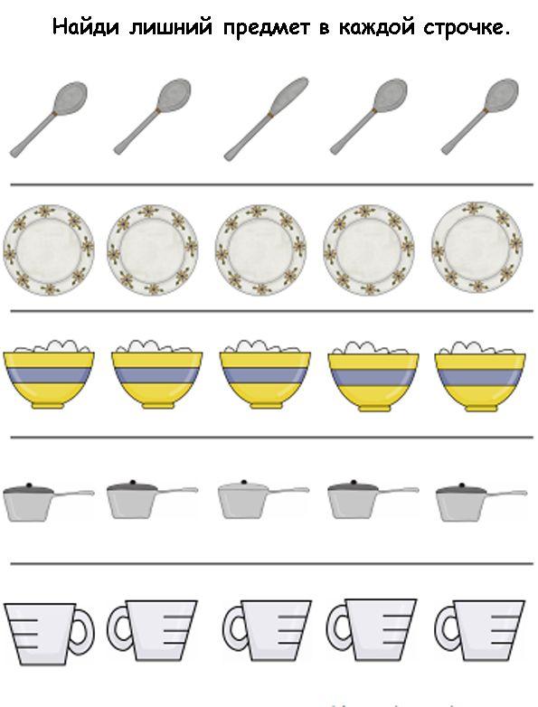 Посуда: картинки для детей