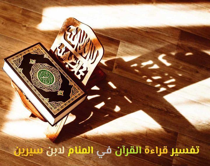 تفسير حلم قراءة القرآن في المنام لابن سيرين موقع مصري Online Quran Holy Quran Quran