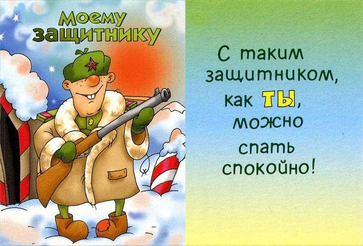 Лучшие поздравления для наших любимых мужчин на 23 февраля для Вас подготовила редакция сайта Relax.com.ua