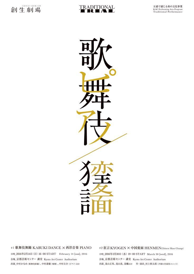 五感で感じる和の文化事業 創生劇場「Traditional Trial」