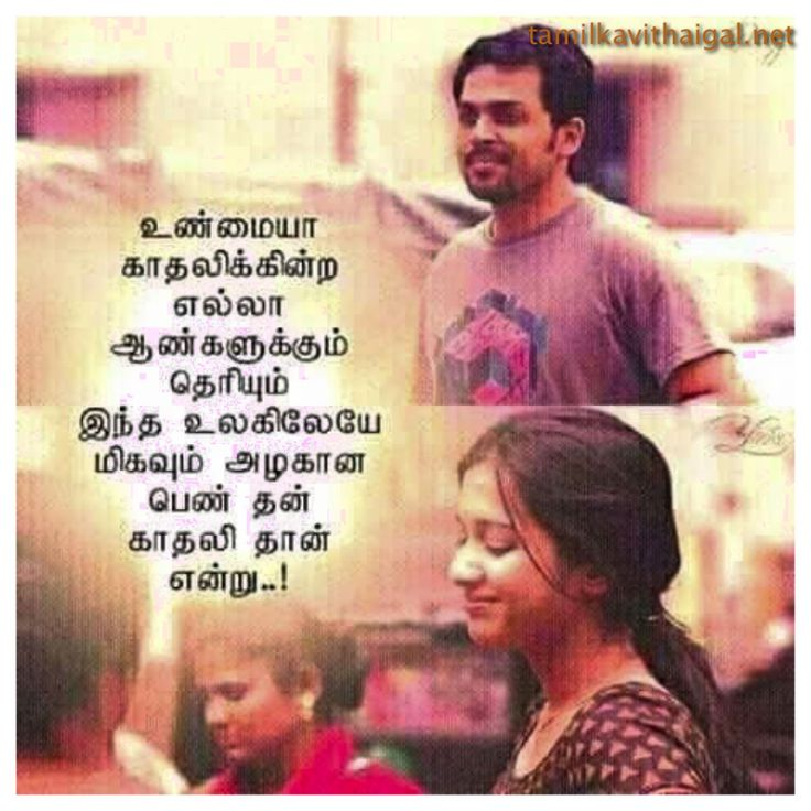 Family Quotes In Tamil: 1000+ Images About Tamil Kavithaigal On Pinterest