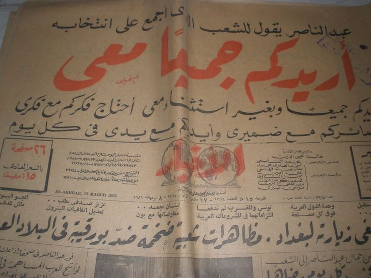 Vintage Al- akhbar Egyptian newspapers dated March 17,1965 complete issue