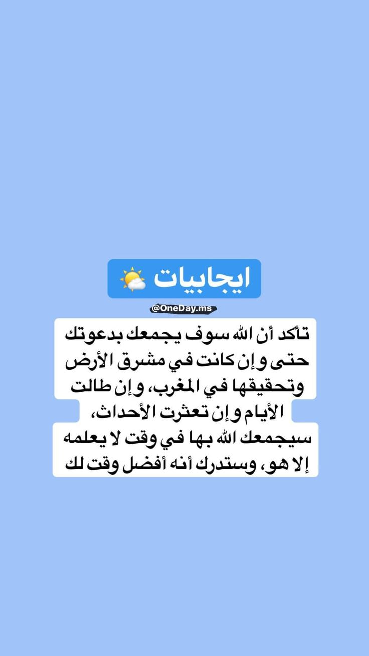 Pin By Shizuka Dz On كلمات Words Words Mobile Boarding Pass Ios Messenger