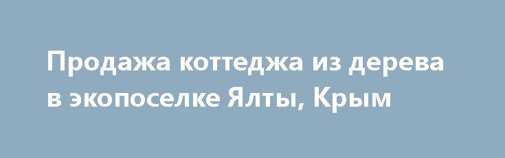 Продажа коттеджа из дерева в экопоселке Ялты, Крым http://xn--80adgfm0afks.xn--p1ai/news/prodaja-kottedja-iz-dereva-v-ekoposelke-yalty  Закрытая территория на 3 деревянных коттеджа (4 семьи) под круглосуточной охраной, общая площадь поселка 55 соток.  Коттедж - 3 этажа + цоколь ОП 320 кв.м. Земельный участок 15 соток (рекреация) в долгосрочной аренде с правом первоначального продления или выкупа, в данный момент перезаключается договор по российскому законодательству . На дом и на землю…