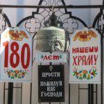 Храм Святителя Иоанна Златоуста отметил 180-летие. Ялта
