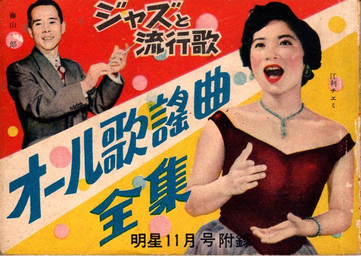昭和28年 明星 附録 オール歌謡曲全集