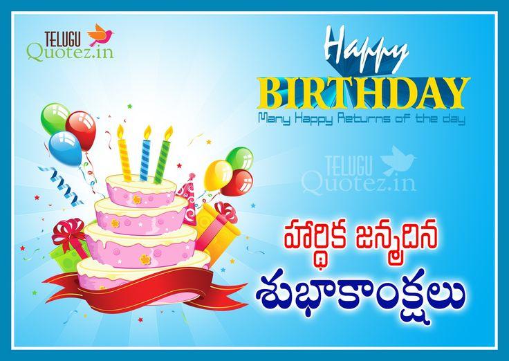 happy birthday telugu quotes wishes | Teluguquotez.in