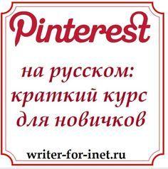 Pinterest на русском: инструкция для работы