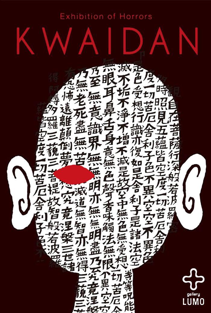 "Exhibition Of Horrors "" KWAIDAN - 怪談"""