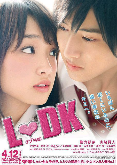 LDK - Japanese Movie - Ayame Gouriki and Kento Yamazaki