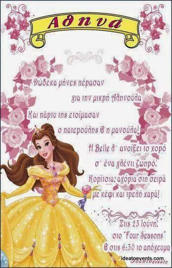 Birthday party invitation theme princess Belle! Προσκλητήριο γενεθλίων με θέμα την πριγκίπισσα Belle!