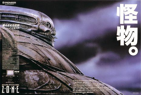 Creature feature: See H.R. Giger's wild Japanese ads for the Pioneer Corporation | Dangerous Minds