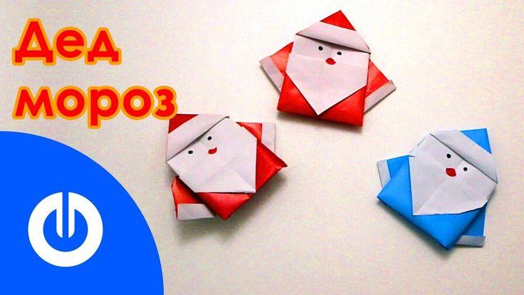 DIY Оригами Дед мороз