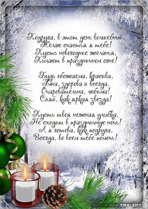 Кинешмы картинки, открытка на новый год подругам