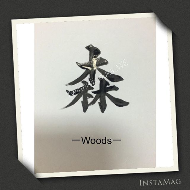 【youka_we】さんのInstagramをピンしています。 《【今日の一文字】 Character of today 森 ーWoodsー 【今日の一文字】 今日はリクエスト頂いたこの文字。 森。 今日も筆ペンin墨汁で書いてみました。 5画目と9画目を少しずらすことでバランスが取りやすくなります。 気に入って頂けたら嬉しいです。 [Letter of today] This letter I received request today. Woods. Also I wrote with a brush pen in India ink today. 5 strokes and ninth-screen eye to make it easier to balance by shifting a little. I am happy if you like. #筆文字 #書道 #Designcanbesold #パッケージデザイン #筆文字ロゴ #筆文字看板 #Bowlofriceandfriedfish #書道家 #広告筆文字 #design #筆 #漢字 #イラスト…