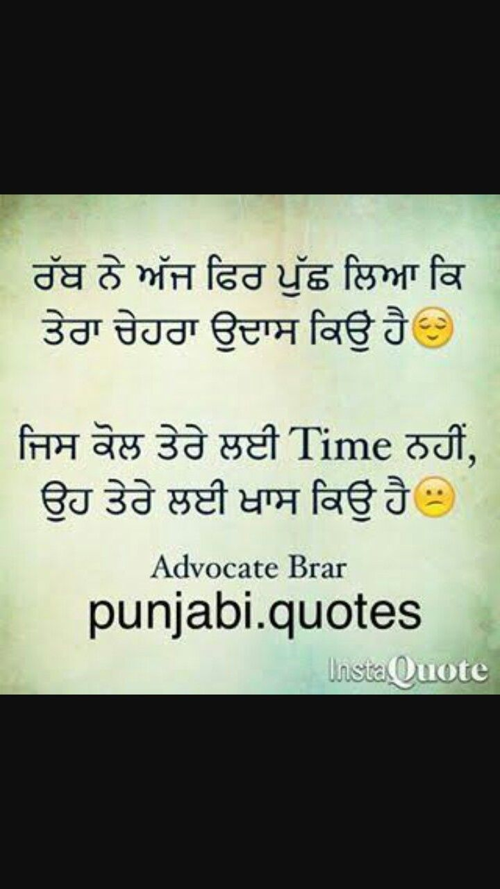 Meaning Of Hook Up In Punjabi