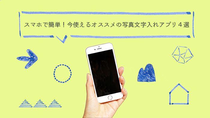 文字 入れ アプリ Phonto 写真文字入れ - Google