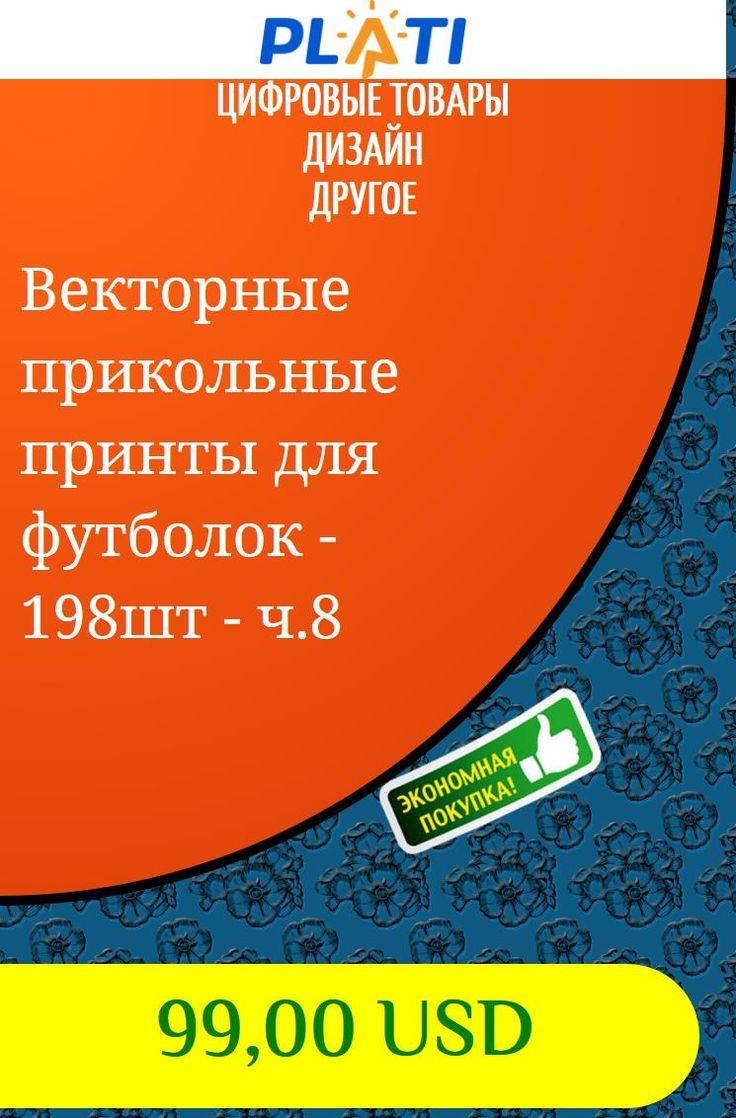 Векторные прикольные принты для футболок - 198шт - ч.8 Цифровые товары Дизайн Другое