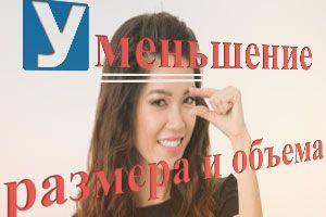 Как уменьшить размер и объем (вес) фотографий/ изображений/ картинок | advertseo-helper.ru