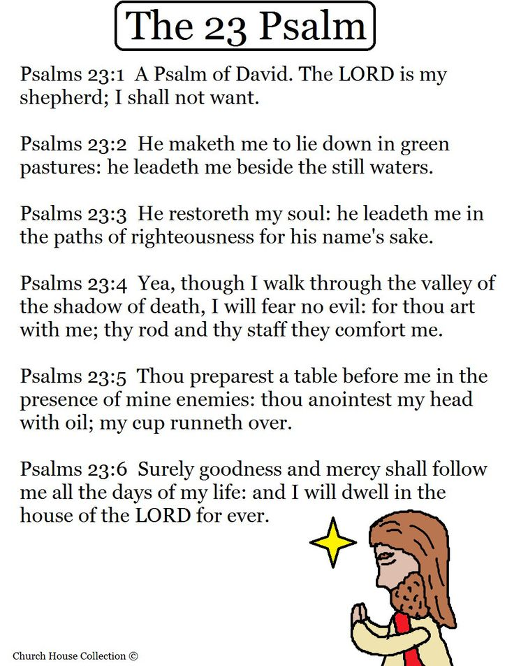 Church House Collection Blog: Psalm 23 The Lord Is My Shepherd KJV Print Out.
