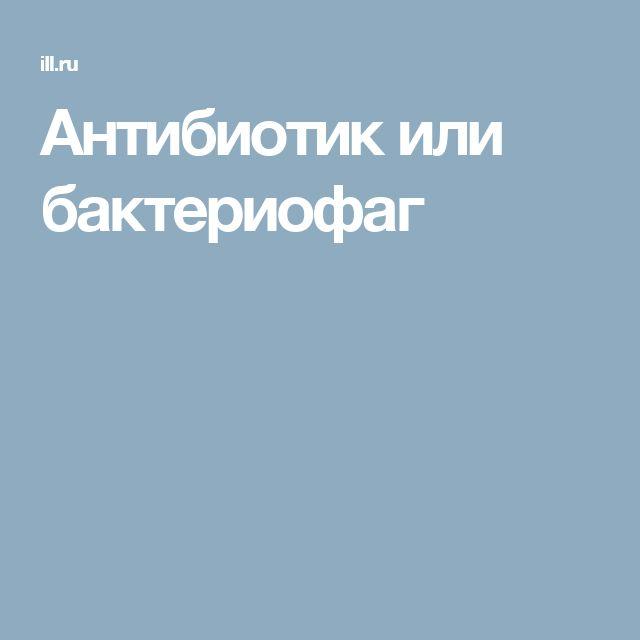 Антибиотик или бактериофаг