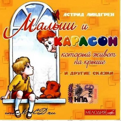 Малыш и Карлсон, который живет на крыше и другие сказки (2006) [MP3]