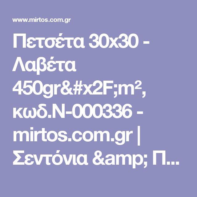 Πετσέτα 30x30 - Λαβέτα 450gr/m², κωδ.Ν-000336 -  mirtos.com.gr | Σεντόνια & Πετσέτες Ξενοδοχείου