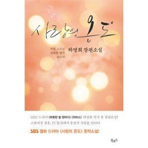 (韓国書籍)『愛の温度-善良なスープは電話を受けない』 (SBS韓国ドラマ) [韓国 ドラマ] 韓国音楽専門ソウルライフレコード - Yahoo!ショッピング - Tポイントが貯まる!使える!ネット通販