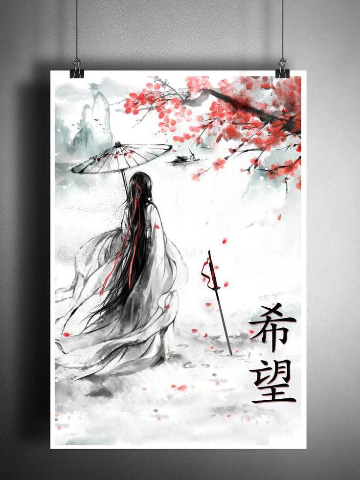 Geisha girl and cherry blossom art, japanese Hope kanji, unique japanese art print