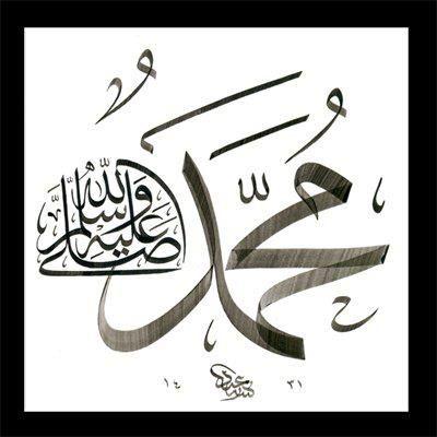 Prophet Muhammad's Name Calligraphy مُحَمَّدٌ صلى الله عليه وسلم Muhammad peace be upon him