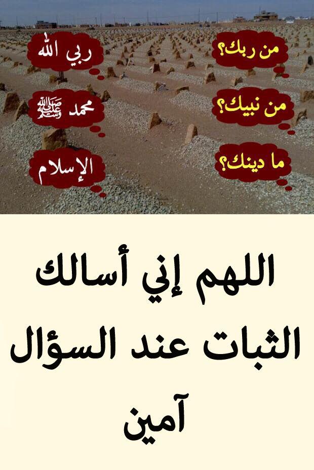 اللهم اني اسالك الثبات عند السؤال آمين Arabic Calligraphy Calligraphy