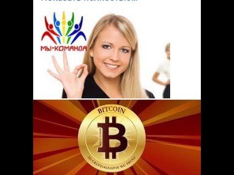 PROJECT CASH BitcoinProject. Деловая встреча с партнерами . Предстарт !