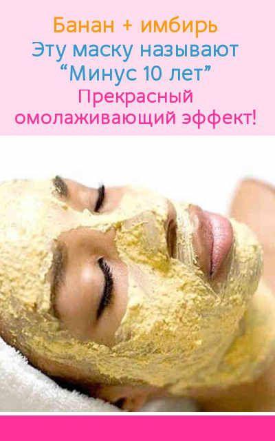 """Банан + имбирь. Эту маску называют """"Минус 10 лет"""". Прекрасный омолаживающий эффект!  #омоложение #подтяжка #лицо #шея кожа"""