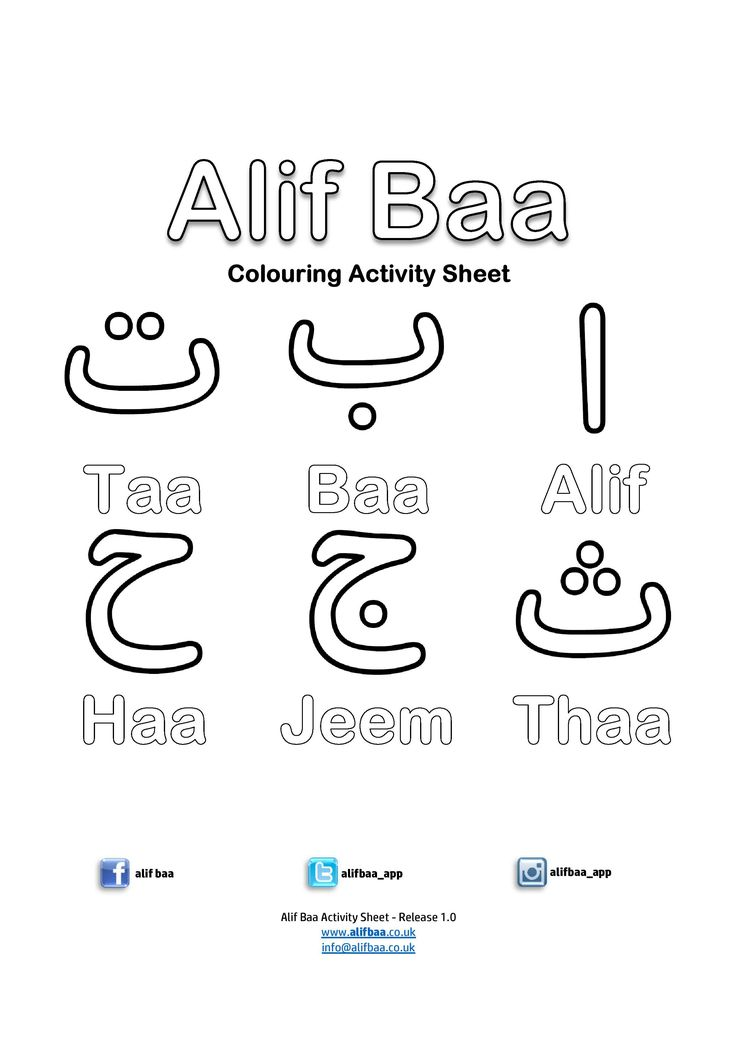 alif baa app to help children learn the arabic alphabet - Colour Activities For Kids