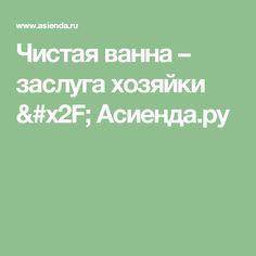 Чистая ванна – заслуга хозяйки / Асиенда.ру