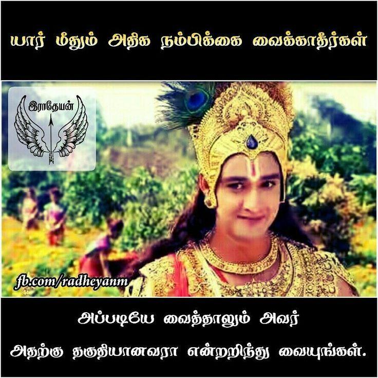 72 Best Mahabharat In Tamil Quote Images On Pinterest