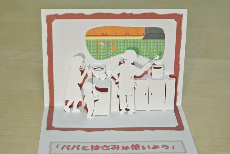 パパとはさみは使いよう [Papa] [Origamic Architecture , Pop up card , kirigmi , 折り紙建築 , ポップアップカード]