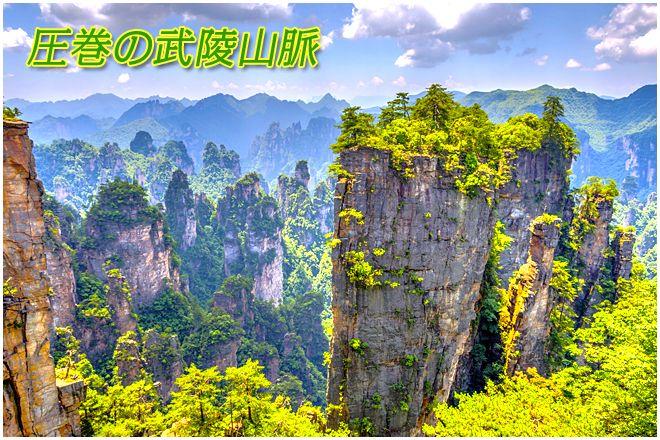 武陵源自然風景区