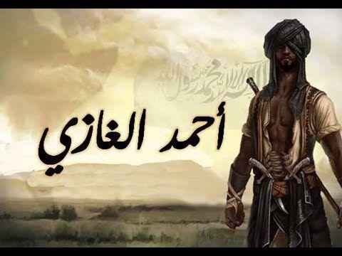 العظماء المائة 31│القائد الصومالي الذي حمى قبر الرسول ﷺ│جهاد الترباني