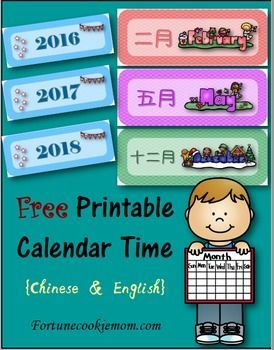 Freebies| Learning Chinese| Calendar Time| Chinese Flashcards| https://www.teacherspayteachers.com/Product/Calendar-Time-Months-of-the-Year-in-Chinese-English-Chinese-designed-2585706
