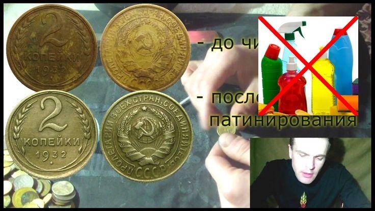 Чистка монет CCCР из алюминиевой бронзы ( без красного налета ! )