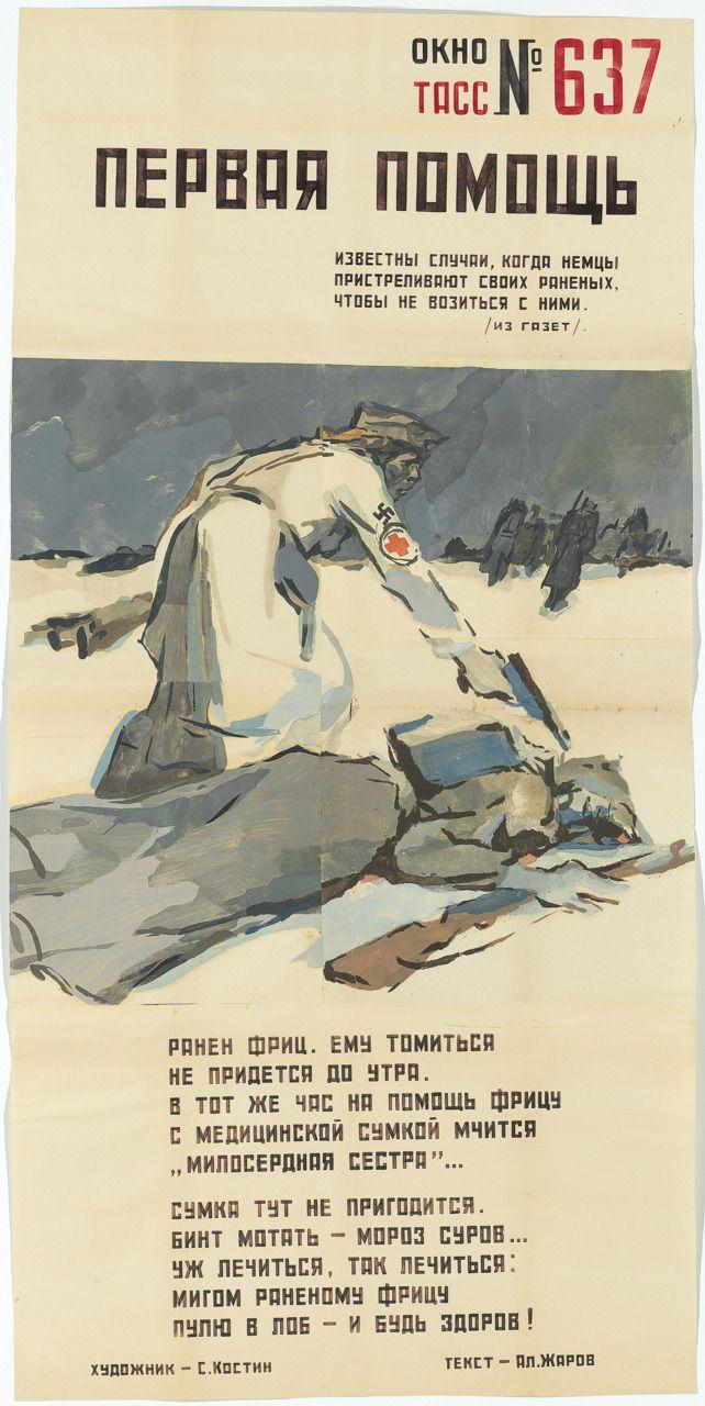 First Aid. Russia. TASS. Sergei Nikolaevich Kostin. c. 1943.