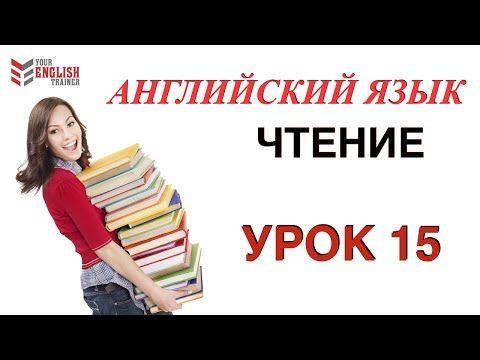 Английский с нуля. Научиться читать с нуля. Правила чтения. Курс английского по чтению. Урок 15. - YouTube