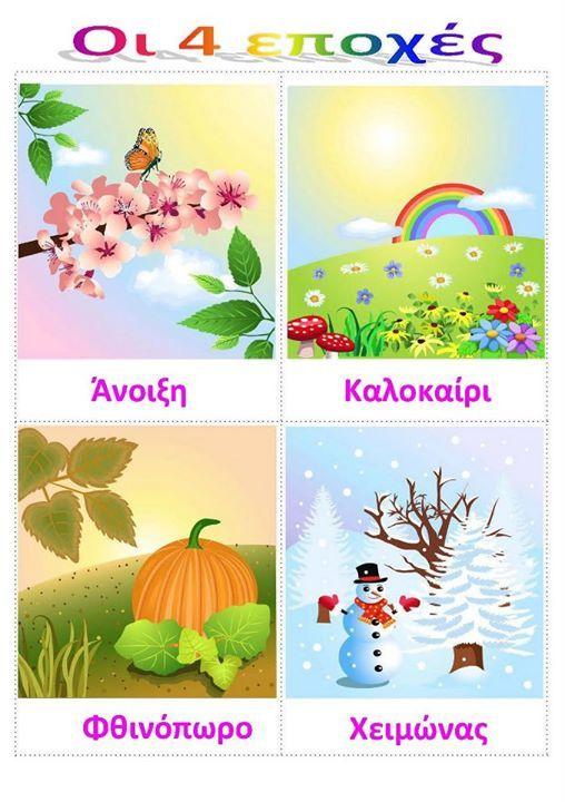 Οι τέσσερις εποχές - I tesseris epohes  (Cele patru anotimpuri)  άνοιξη - anixi (primăvara) καλοκαίρι - kalokeri (vara) φθινόπωρο - fthinoporo (toamna) χειμώνας - himonas (iarna)