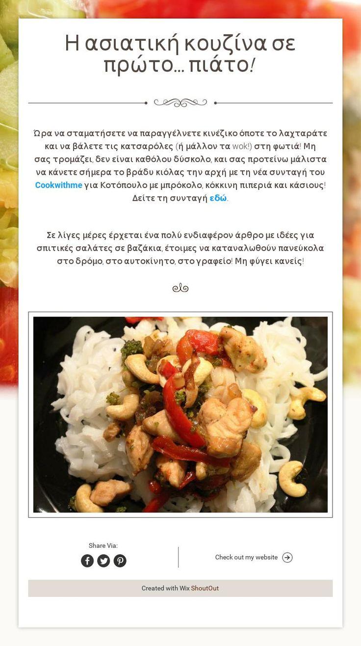 Η ασιατική κουζίνα σε πρώτο... πιάτο!