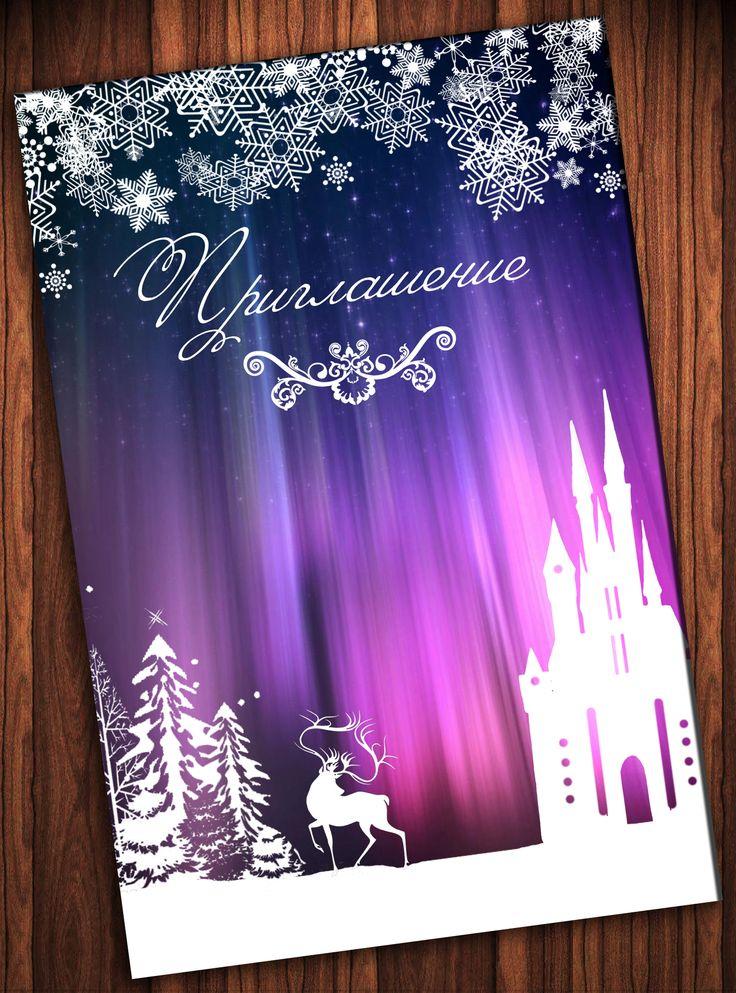 Зимняя пригласительная открытка